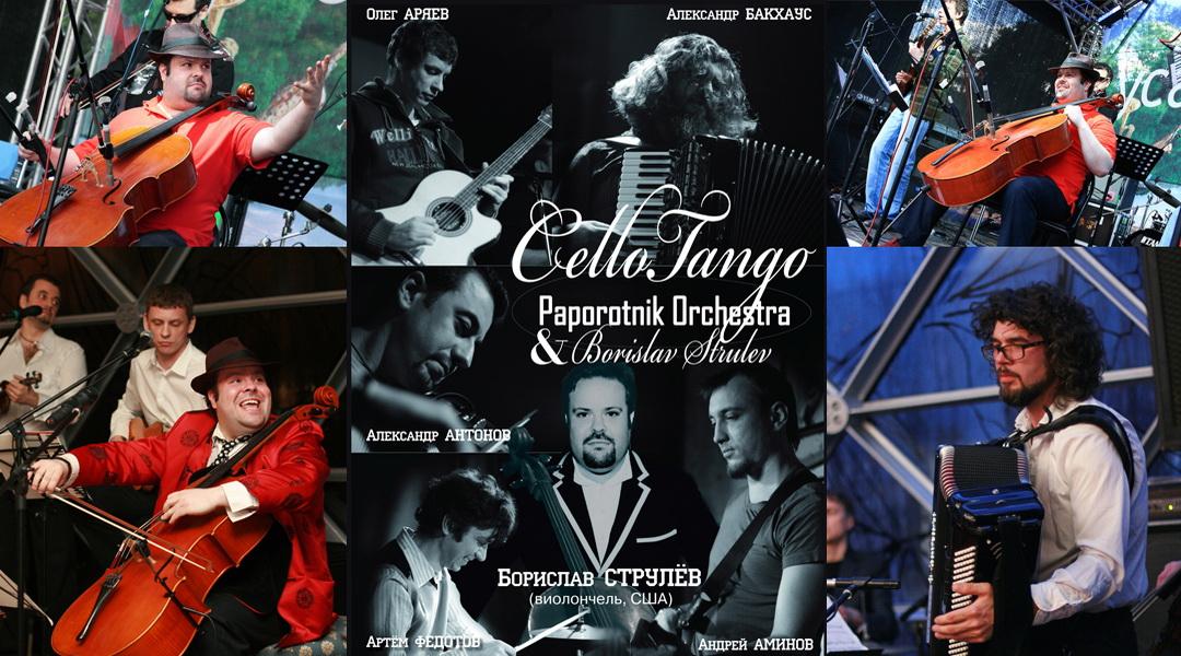 CelloTango-prew