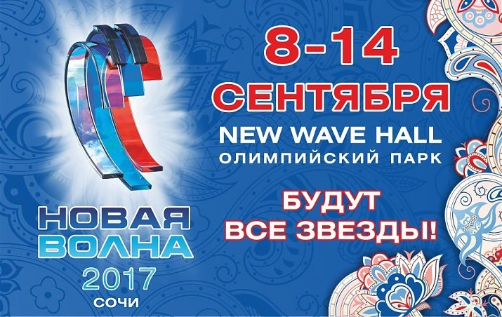new wave fest sochi 2017